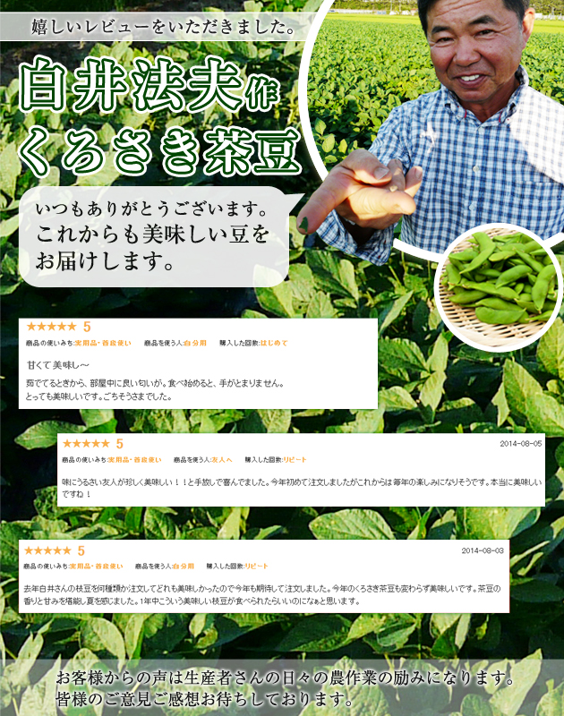 新潟茶豆の元祖、小平方からお届けします。